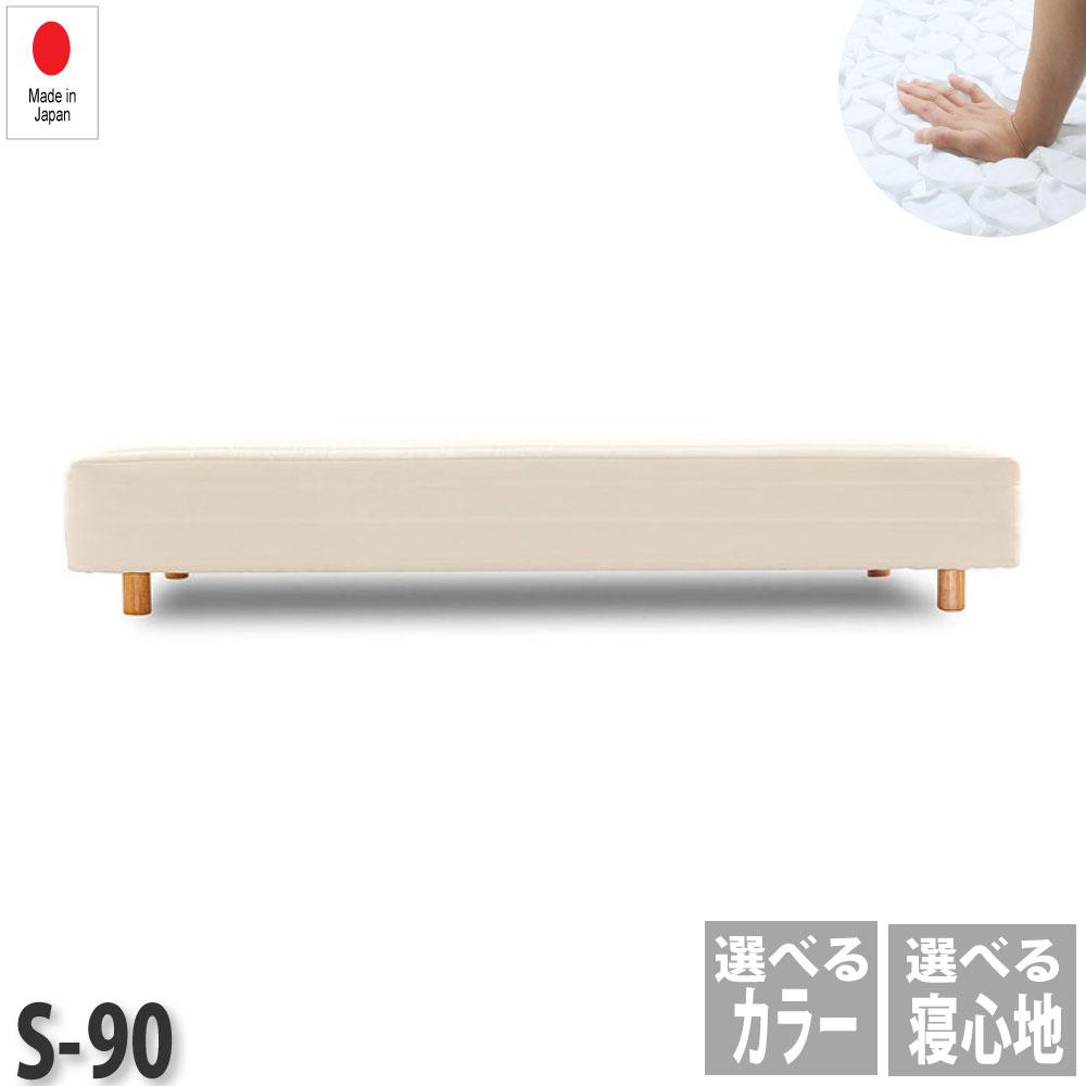 お盆SALE10%OFF|8/17まで|90×181cmサイズ ショート 日本製 ポケットコイル 脚付きマットレス 品質安心、強度抜群の4本脚タイプ