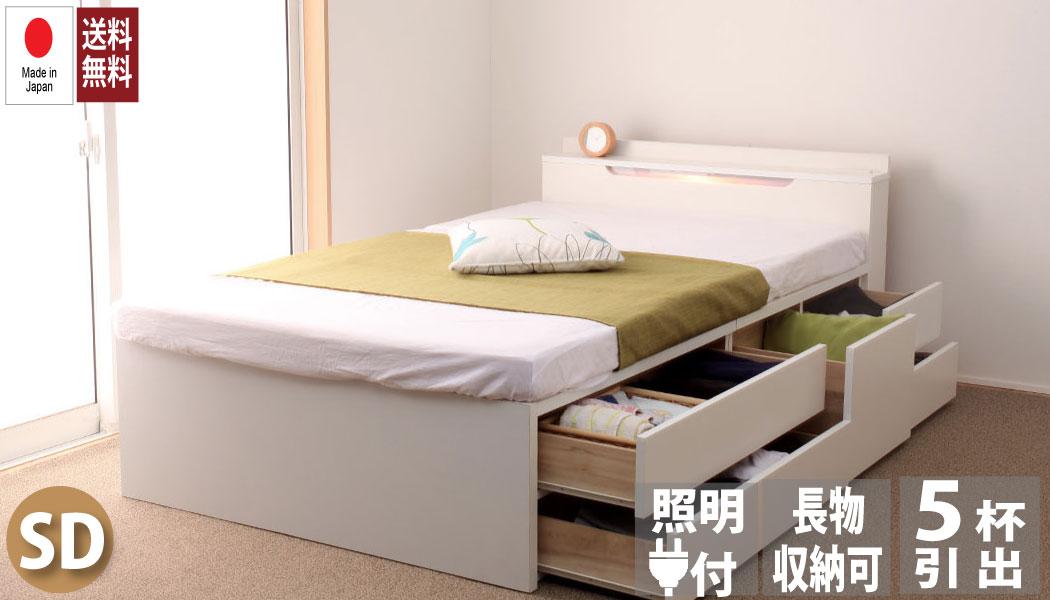 お盆SALE10%OFF|8/17まで|日本製フレーム 棚照明コンセント付 セミダブルサイズ チェスト(引出し)とベッドが1つになった★別名タンスベッド 全引出スライドレール付き