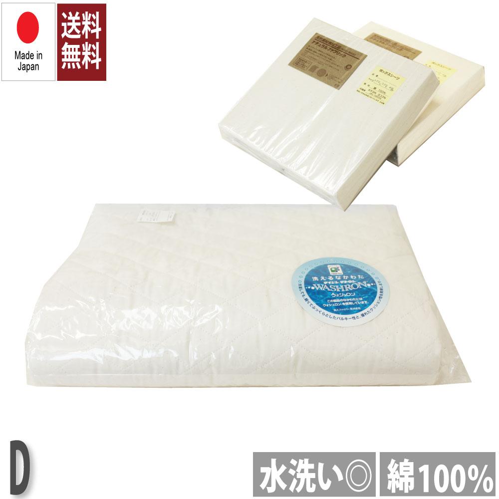 クーポンで12%OFF|7/26 1:59まで|ダブルサイズ日本製 洗えるベッドパッド1枚とBOXシーツ2枚の3点セット 安心の無漂白・無染色・天然素材を使用