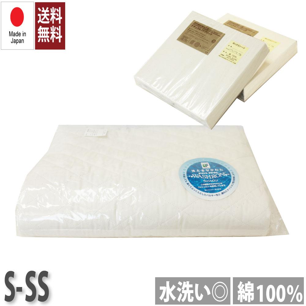 ショートセミシングルサイズ日本製 洗えるベッドパッド1枚とBOXシーツ2枚の3点セット 安心の無漂白・無染色・天然素材を使用