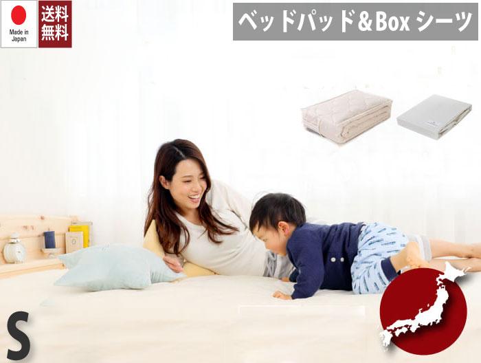 クーポンで12%OFF|7/26 1:59まで|【限定割引】シングル(100*196cm用) 日本製 英国産最高級ウールを使用したベッドパッド1枚とBOXシーツ1枚のセット 水洗いもOK 代金引換での注文は不可能