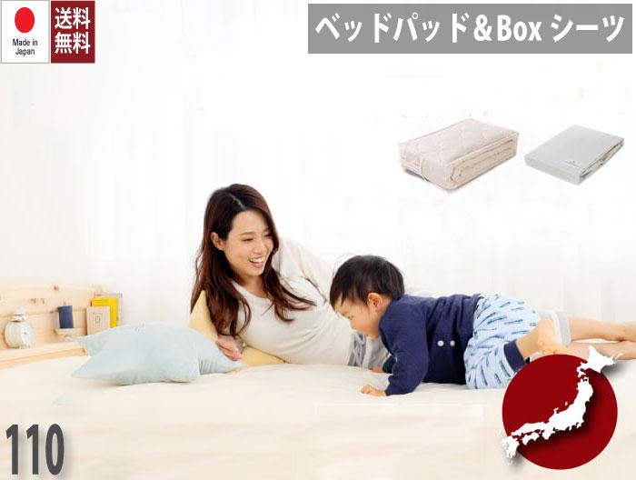 お盆SALE10%OFF|8/17まで|ワイシングル 110cm幅(110*196cm用) 日本製 英国産最高級ウールを使用したベッドパッド1枚とBOXシーツ1枚のセット 水洗いもOK 代金引換での注文は不可能
