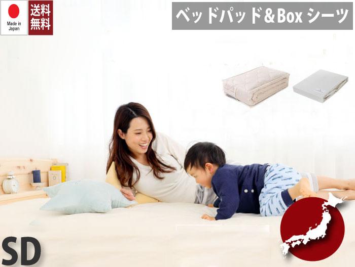 お盆SALE10%OFF|8/17まで|セミダブル(120*196cm用) 日本製 英国産最高級ウールを使用したベッドパッド1枚とBOXシーツ1枚のセット 水洗いもOK 代金引換での注文は不可能