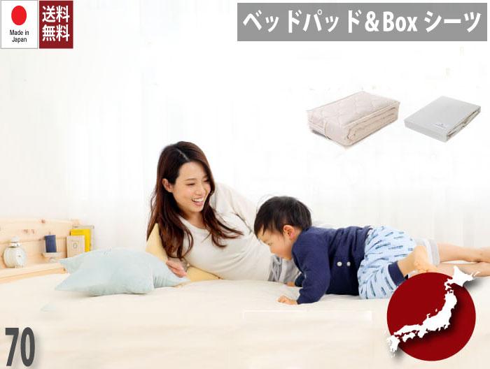 お盆SALE10%OFF 8/17まで 70cm幅 (70*196cm用)日本製 英国産最高級ウールを使用したベッドパッド1枚とBOXシーツ1枚のセット 水洗いもOK 代金引換での注文は不可能