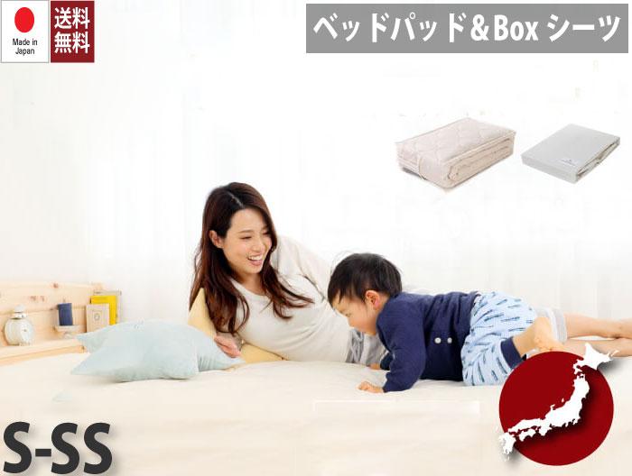 お盆SALE10%OFF|8/17まで|ショートセミシングルサイズ(80*181cm用)日本製 英国産最高級ウールを使用したベッドパッド1枚とBOXシーツ1枚のセット 水洗いもOK 代引き支払い不可能商品