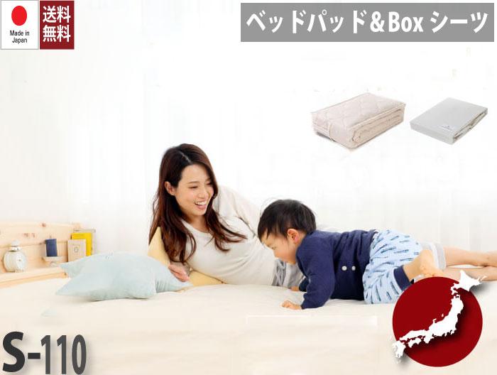 お盆SALE10%OFF 8/17まで ワイドシングル用 ショート110幅(110*181cm用) 日本製 英国産最高級ウールを使用したベッドパッド1枚とBOXシーツ1枚のセット 水洗いもOK 代金引換での注文は不可能