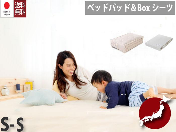 クーポンで12%OFF|7/26 1:59まで|ショートシングル幅(100*181cm用)日本製 英国産最高級ウールを使用したベッドパッド1枚とBOXシーツ1枚のセット 水洗いもOK 代金引換での注文は不可能