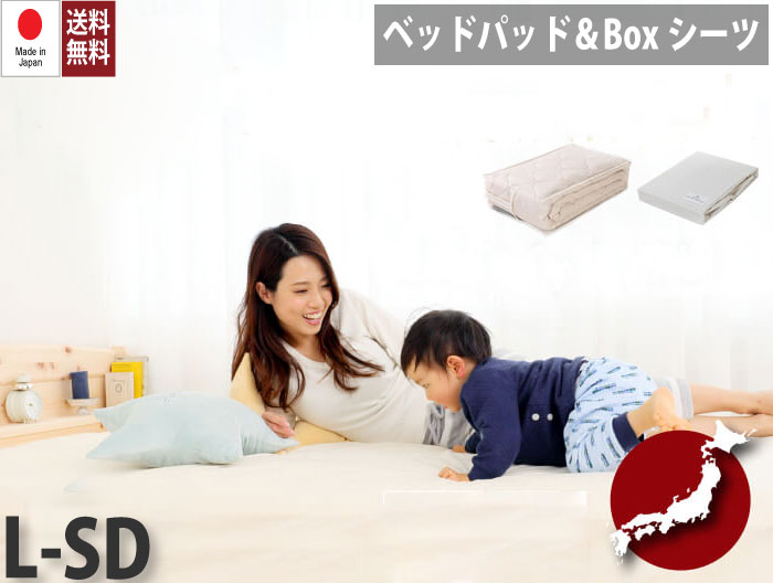 お盆SALE10%OFF|8/17まで|【限定割引中】ロングセミダブル(120*210cm用) 日本製 英国産最高級ウールを使用したベッドパッド1枚とBOXシーツ1枚のセット 水洗いもOK代金引換での注文は不可能