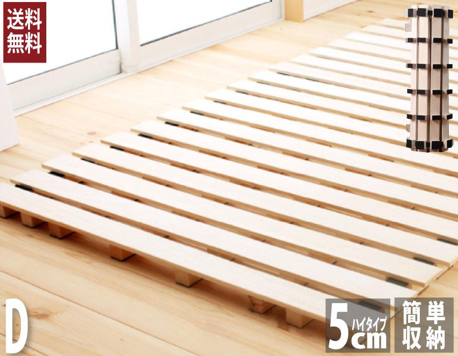 【在庫あり】ダブルサイズ★ロール式すのこベッド★高さ約5cmとハイタイプのスノコベッド・収納も可能な便利すのこマット★折りたたみも可能※ダブルサイズは2分割ですsmtbkd