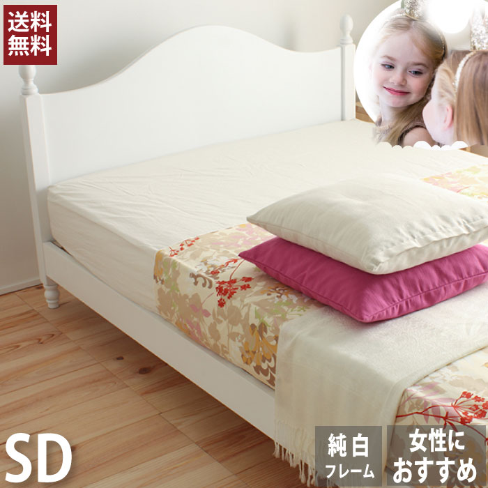 【在庫あり】送料無料 姫系 ベッド エレガント ベッド かわいいデザインとホワイトカラーがお部屋をエレガントに演出♪[セミダブルベッド]床板はすのこ仕様