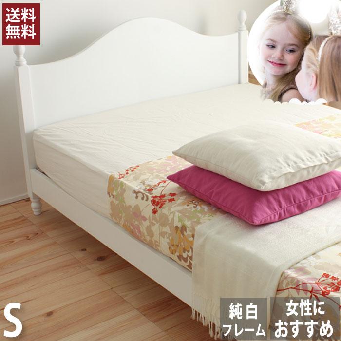お盆SALE10%OFF|8/17まで|送料無料 姫系 ベッド エレガント ベッド かわいいデザインとホワイトカラーがお部屋をエレガントに演出♪[シングルベッド]床板はすのこ仕様