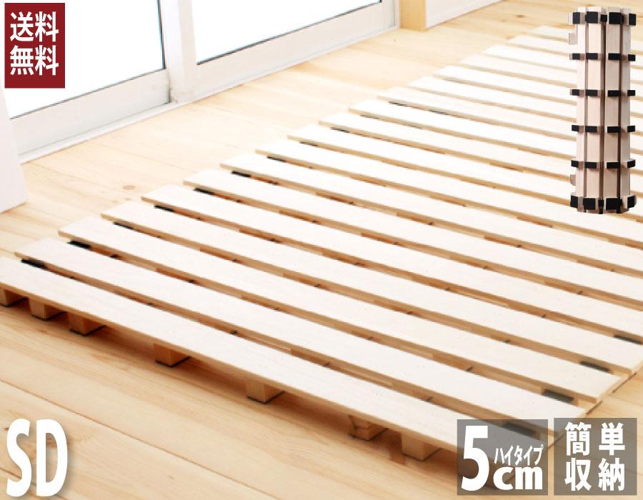 3/29まで新生活応援セール12%OFFクーポン|セミダブルサイズロール式すのこベッド高さ約5cmとハイタイプのロール桐スノコベッド・収納も可能な便利すのこマット折りたたみも可能smtbkd