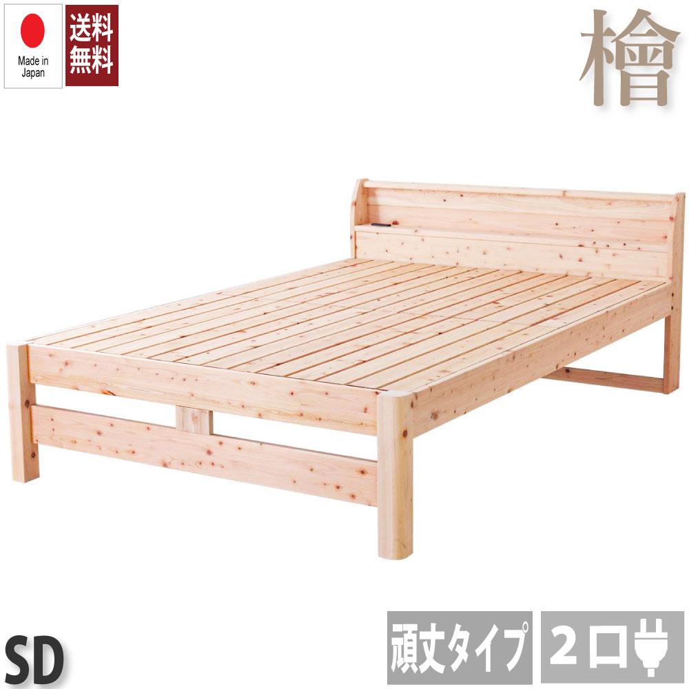 お盆SALE10%OFF|8/17まで|すのこベッド セミダブルサイズ 島根県産高知四万十産頑丈ひのきすのこベッド 耐久試験で1トンの荷重に耐えた頑丈タイプ