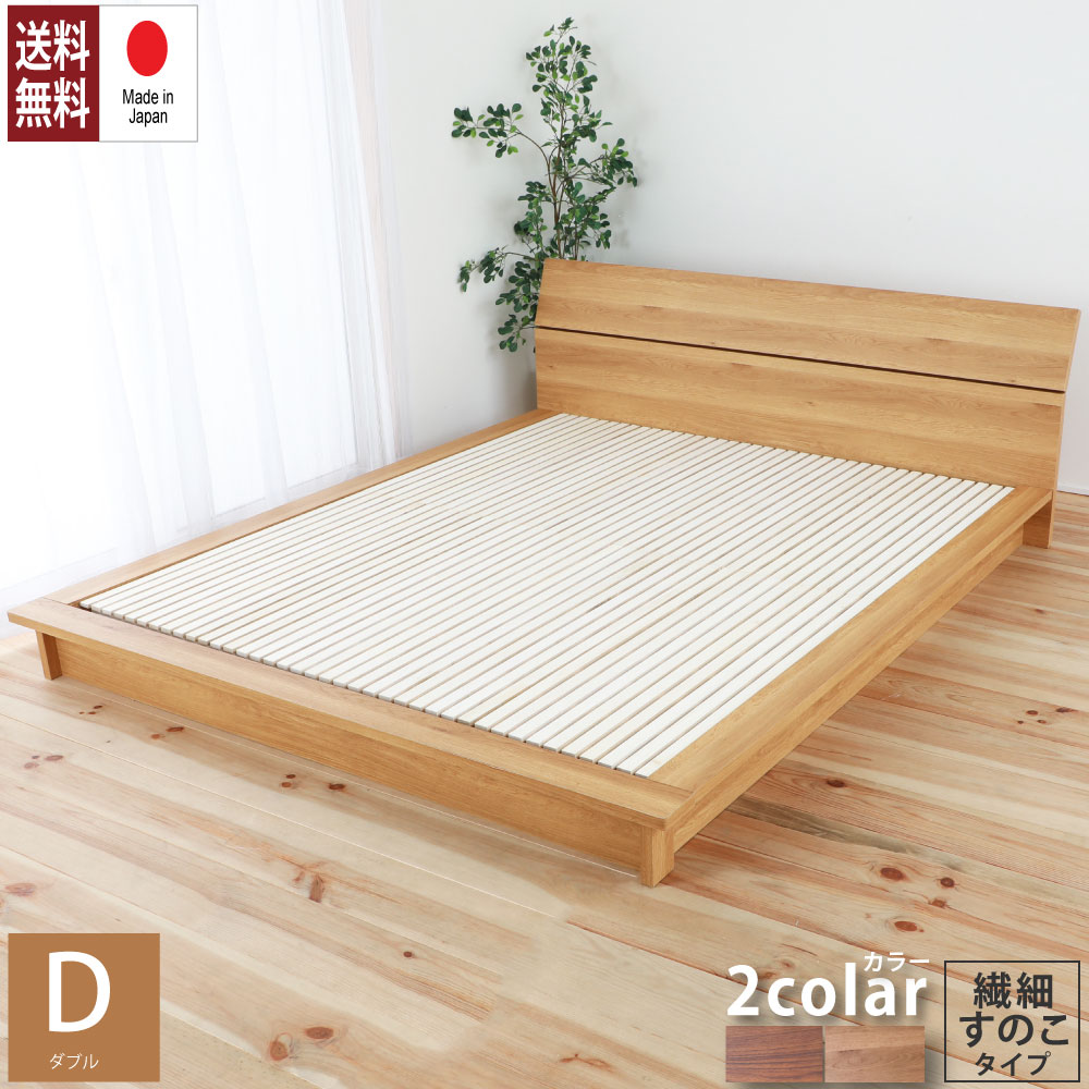 日本製フレーム/送料無料 デザインローベッド ダブル 繊細すのこ