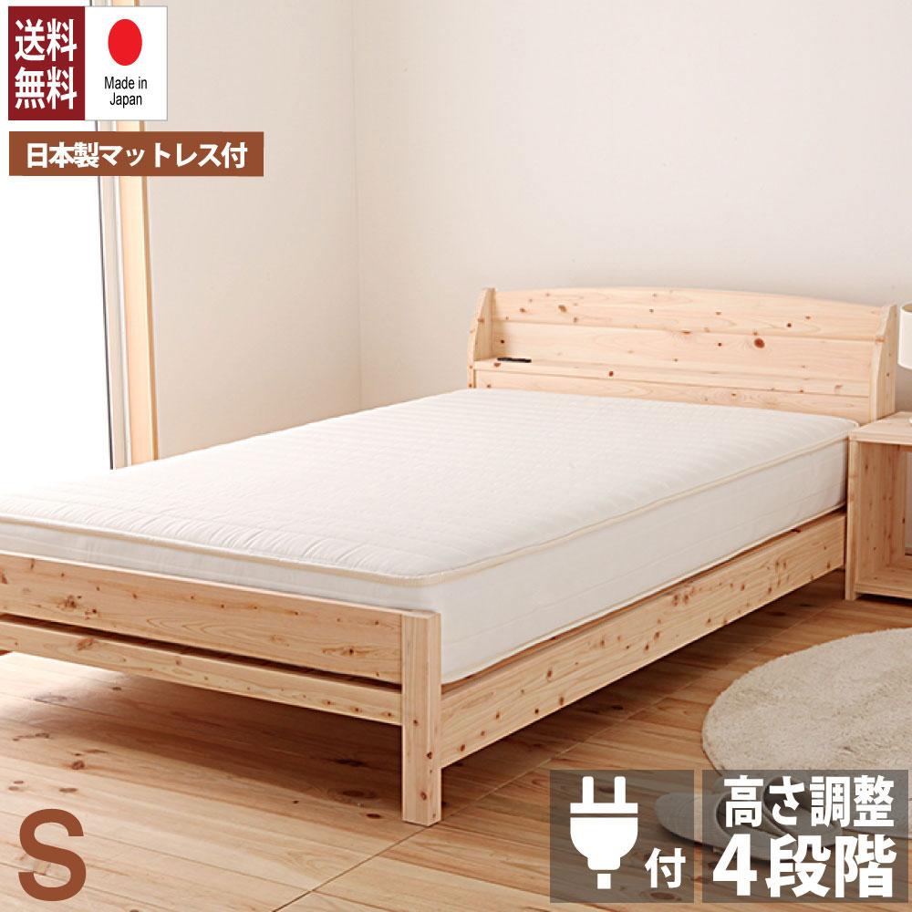 【在庫あり】日本製ポケットコイルマットレス付き 日本製 ひのきベッド シングルサイズ ヒノキすのこベッド すのこベッド 日本製 国産ベッド ウッドデザイン賞受賞 シングルベッド 檜 桧 コンセント付き 宮付き1年保証付き