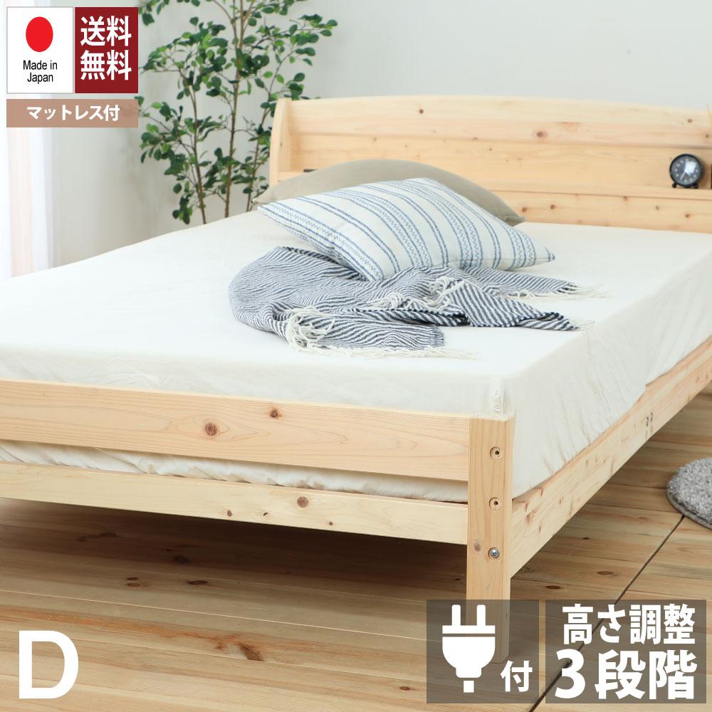 ポケットコイルマット付き 日本製 ひのきベッド ダブルサイズすのこベッド 国産 ベッド ヒノキすのこベッドリニューアル商品 下収納 ダブルベッド 檜 桧 コンセント付き 宮付き 高さ調節 最短発送・日時指定可能