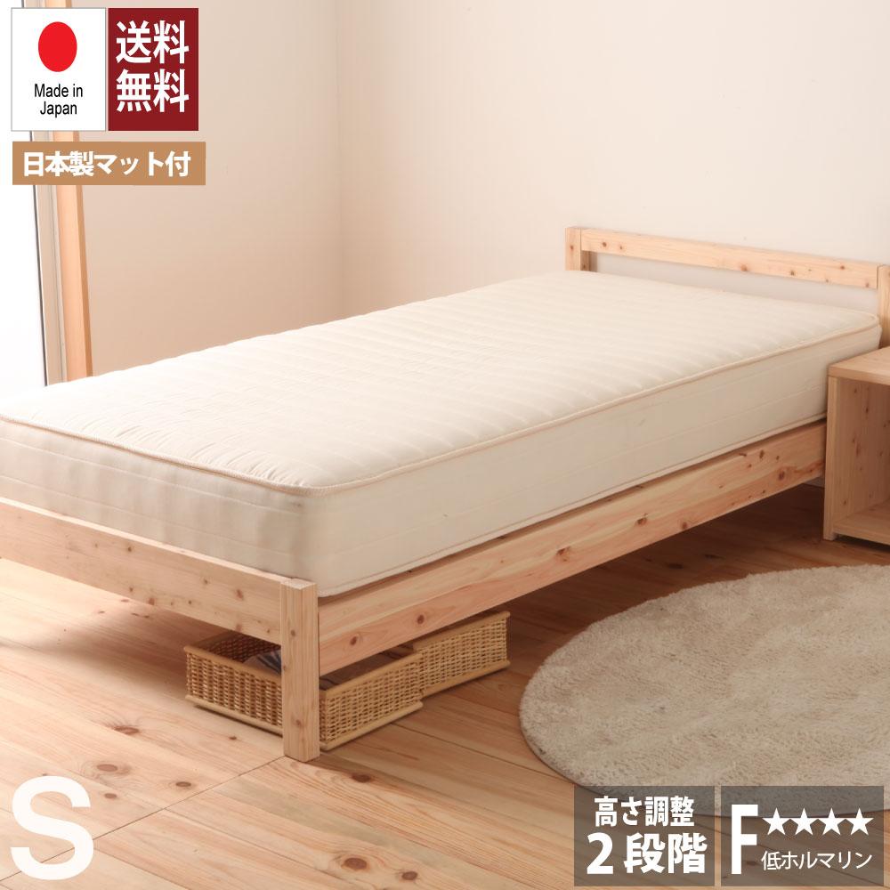 クーポンで12%OFF|7/26 1:59まで|日本製ポケットコイルマットレス付き ひのきベッド ヒノキすのこベッド すのこベッド 日本製 国産 シングル コンパクトベッド フレームのみ ベッド ベッドフレーム檜 桧 低ホルムアルデヒド 高さ調節 1年保証付き