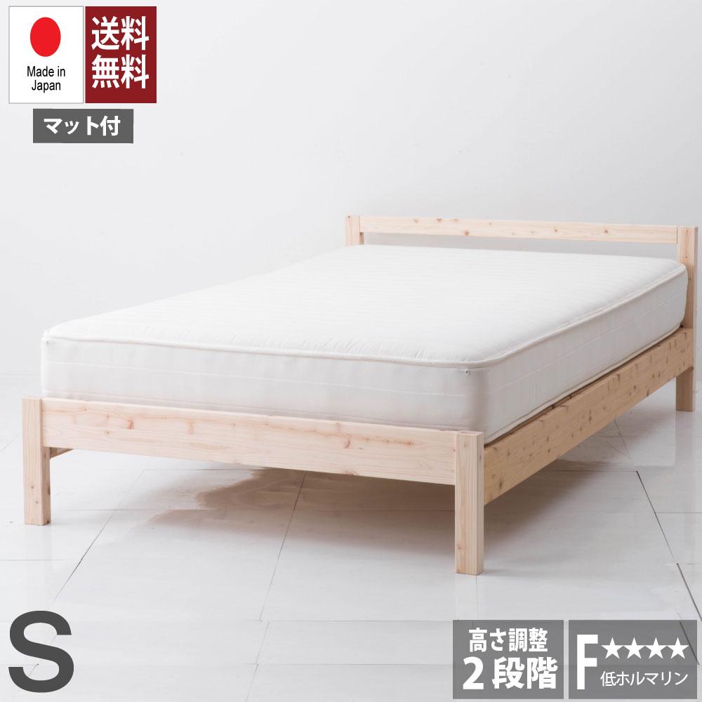 お盆SALE10%OFF|8/17まで|ポケットコイルマットレス付き ひのきベッド ヒノキすのこベッド すのこベッド 日本製 国産 シングル コンパクトベッド フレームのみ ベッド ベッドフレーム 1年保証付き