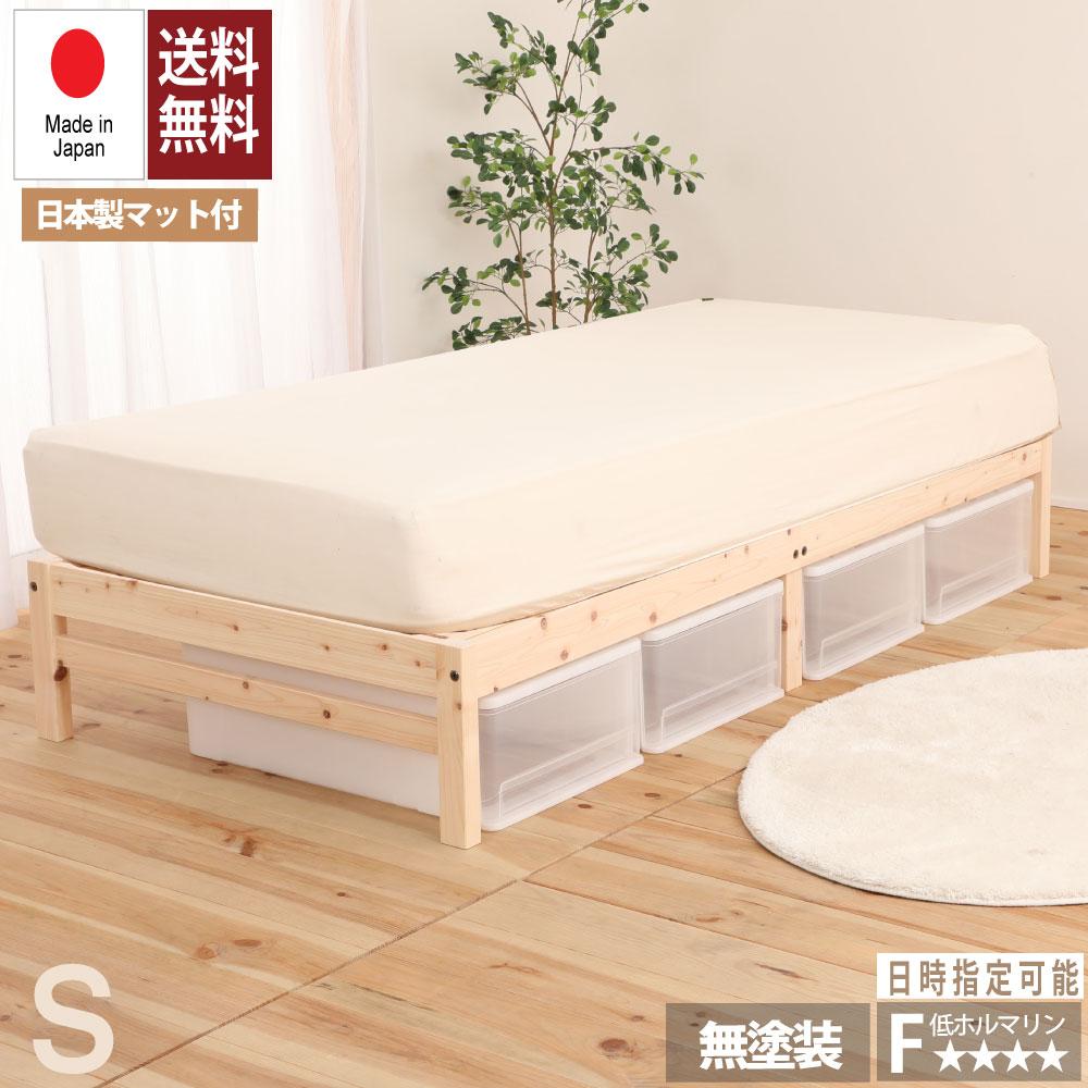 日本製ポケットコイルマットレス付き すのこベッド シングル ベッド ひのき 宮無し 棚無し ヘッドレス ひのきベッド 日本製 国産 頑丈 シンプル 天然木フレーム シングルベッド 桧 檜 桧ベッド 桧スノコベッド