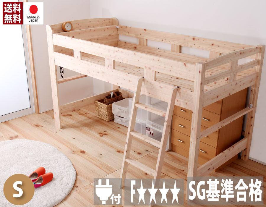 クーポンで12%OFF|7/26 1:59まで|子供部屋 ベッド SG規格に合格した安全性 島根県産高知四万十産ヒノキロフトベッドシングルサイズ 成長に合わせて使用できます