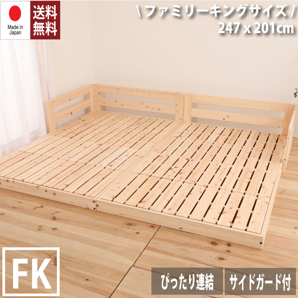 お盆SALE10%OFF|8/17まで|川の字 ひのきロータイプベッド ファミリーキングサイズ 日本製 国産 連結 フレームのみ ベッド ベッドフレーム シングルベッド 檜 桧 低ホルムアルデヒド 1年保証付き ヒノキすのこベッド すのこベッド