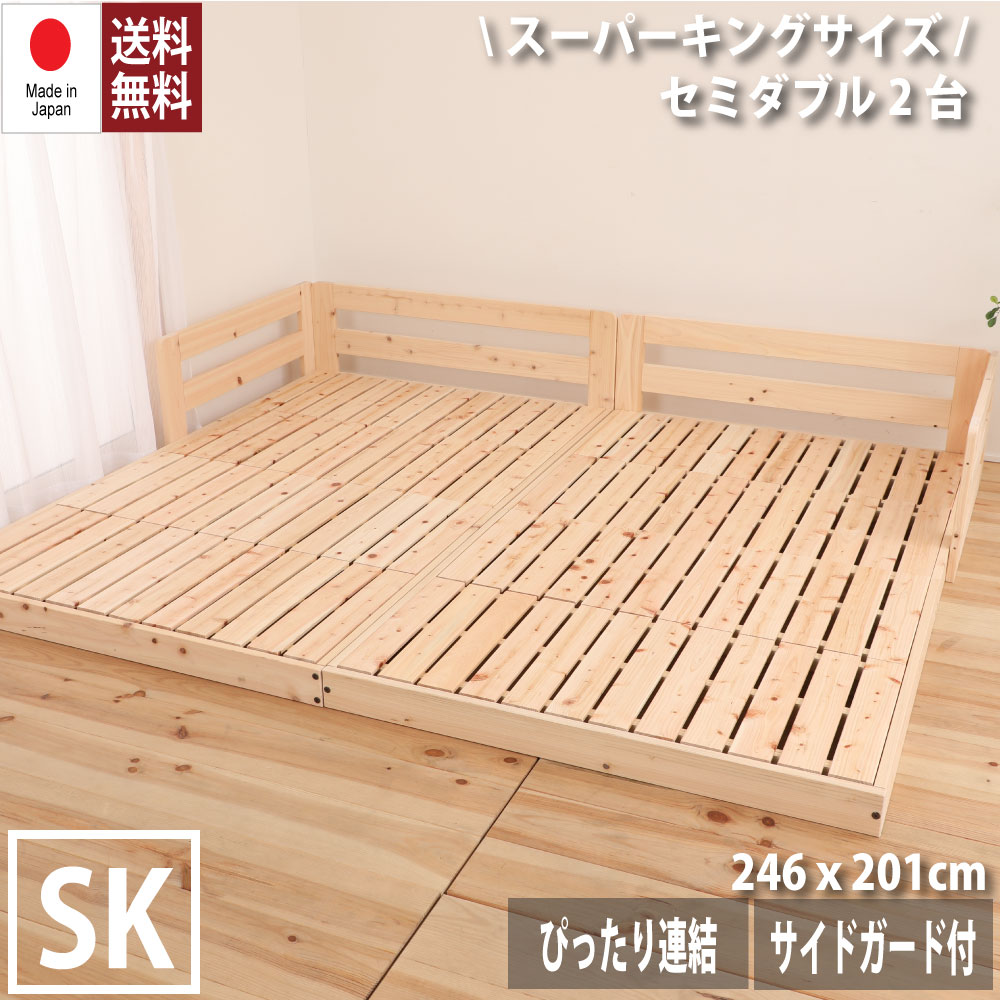 お盆SALE10%OFF|8/17まで|川の字 ひのきロータイプベッド スーパーキングサイズ 日本製 国産 連結 フレームのみ ベッド ベッドフレーム 檜 桧 低ホルムアルデヒド 1年保証付き ヒノキすのこベッド すのこベッド