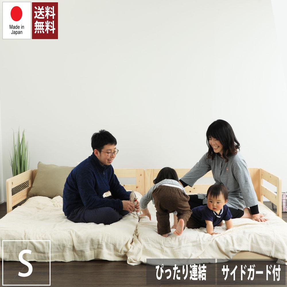 クーポンで12%OFF|7/26 1:59まで|川の字 ひのきロータイプベッド シングルサイズ 日本製 国産 連結 フレームのみ ベッド ベッドフレーム シングルベッド 檜 桧 低ホルムアルデヒド 1年保証付き ヒノキすのこベッド すのこベッド