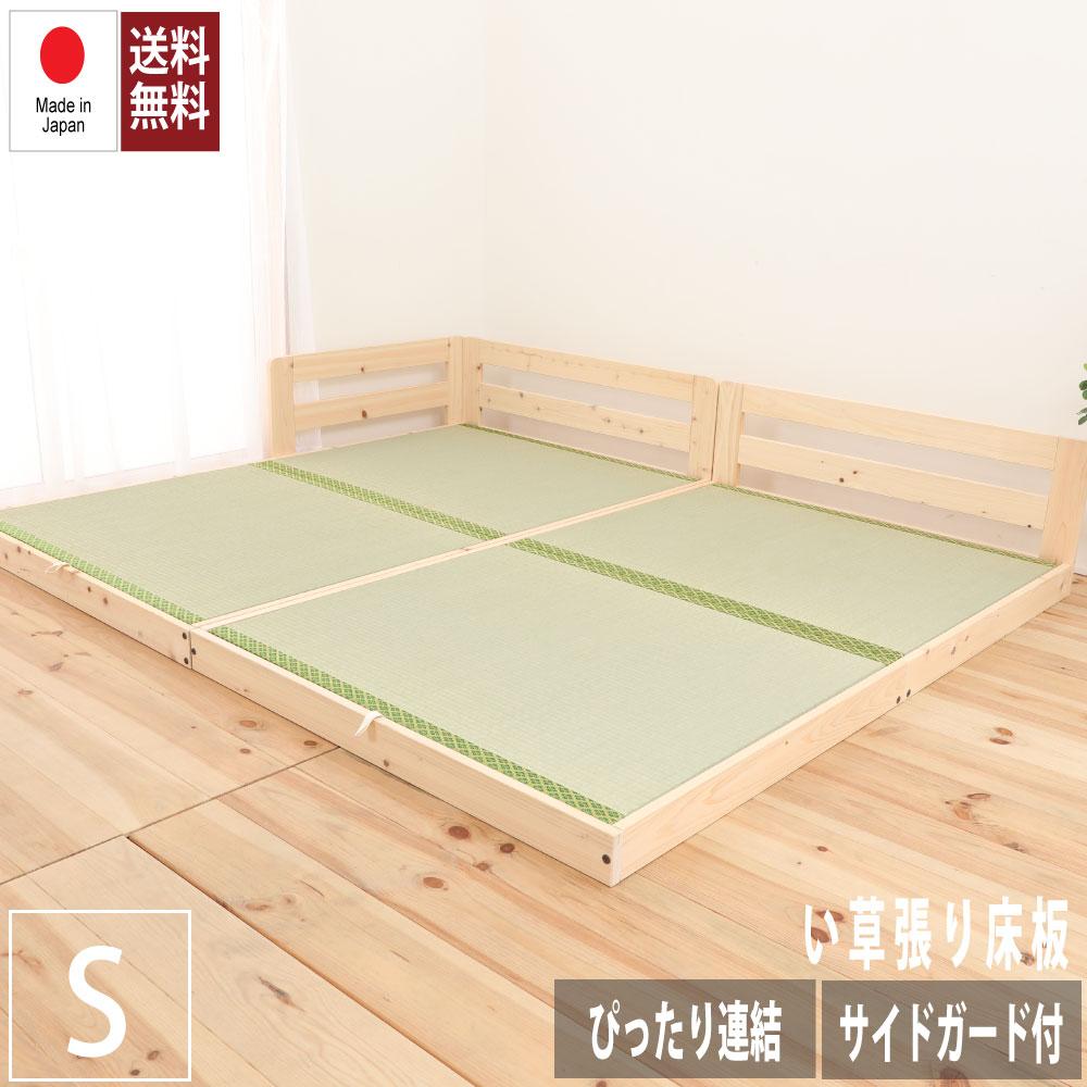お盆SALE10%OFF|8/17まで|川の字畳ひのきロータイプベッド イ草表 シングルサイズ 日本製 国産 連結 フレームのみ ベッド ベッドフレーム シングルベッド 檜 桧 低ホルムアルデヒド 1年保証付き