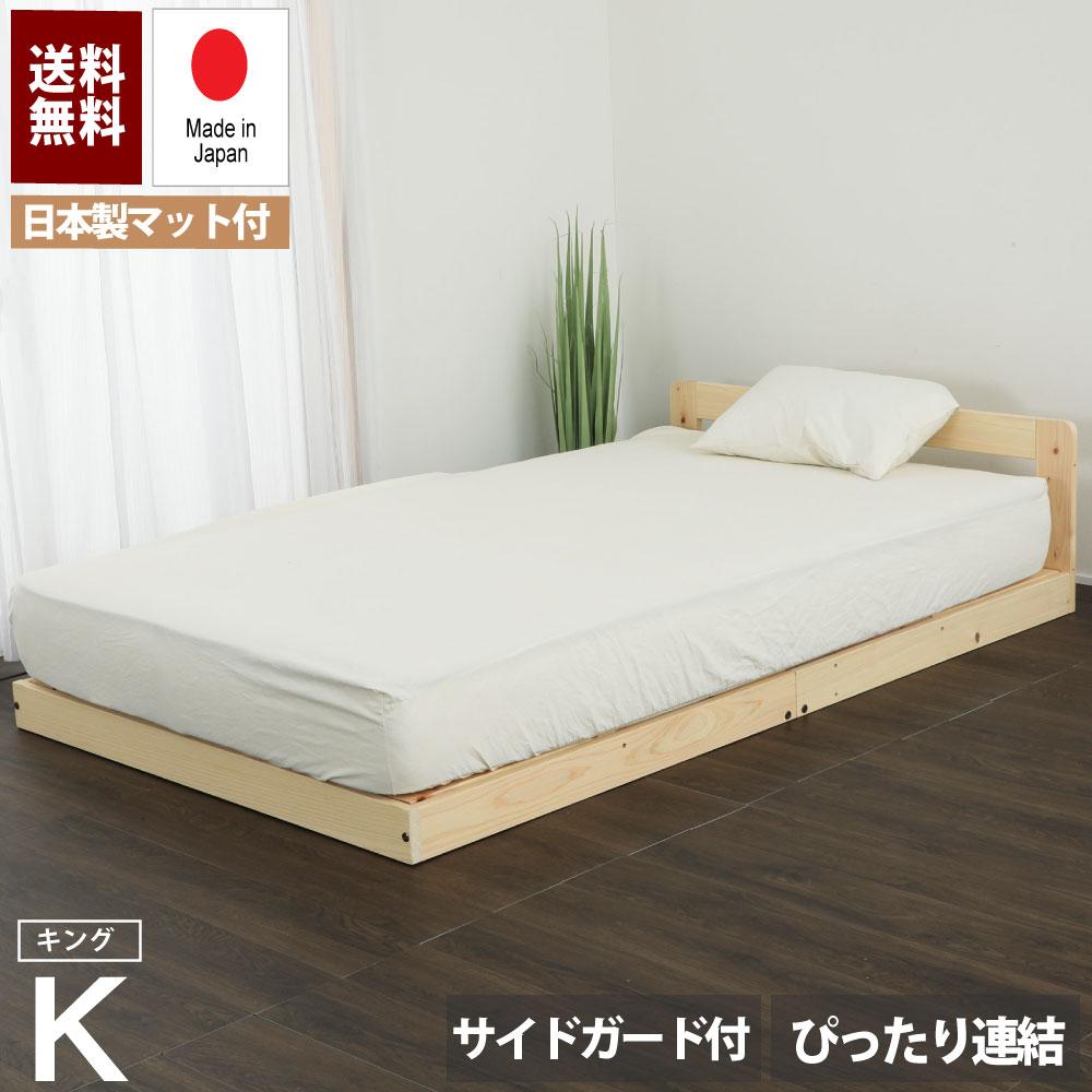 お盆SALE10%OFF|8/17まで|日本製ポケットコイルマットレス付き 川の字 ひのきロータイプベッド キングサイズ (シングル*2) 日本製 国産 連結 フレームのみ ベッド ベッドフレーム