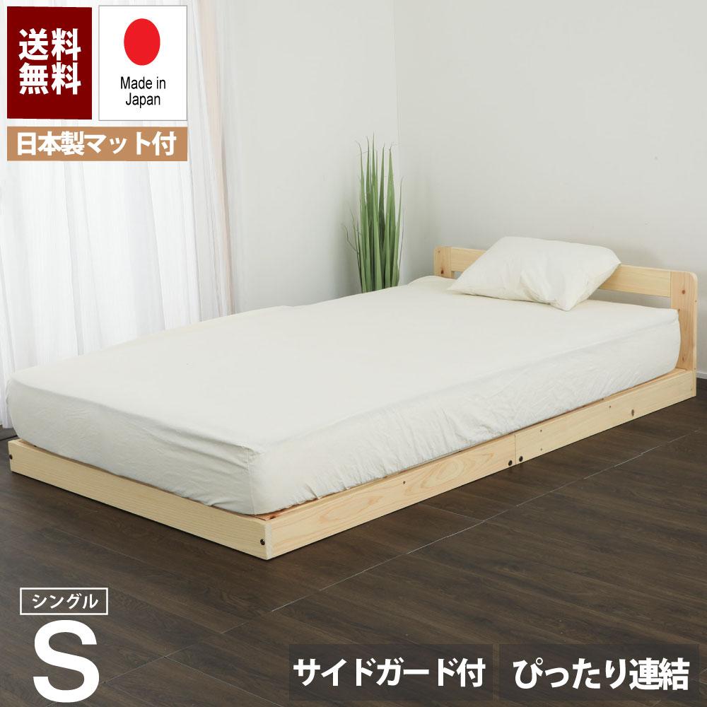 国産ポケットコイルマットレス付き 川の字 ひのきロータイプベッド シングルサイズ 日本製 国産 連結 フレームのみ ベッド ベッドフレーム シングルベッド 檜 桧 低ホルムアルデヒド 1年保証付き