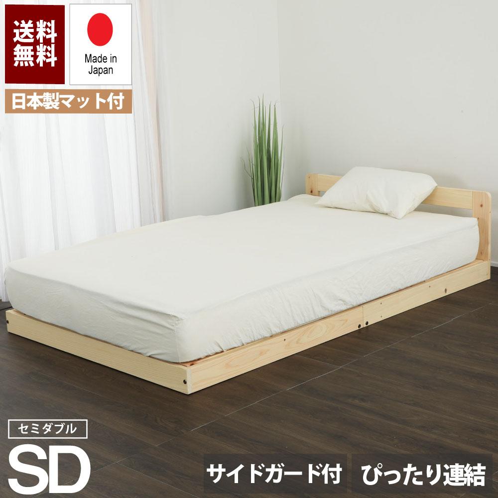 お盆SALE10%OFF 8/17まで 日本製ポケットコイルマット付き 川の字 ひのきロータイプベッド セミダブルサイズ 日本製 国産 連結 フレームのみ ベッド ベッドフレーム シングルベッド 檜 桧 低ホルムアルデヒド 1年保証付き ヒノキすのこベッド