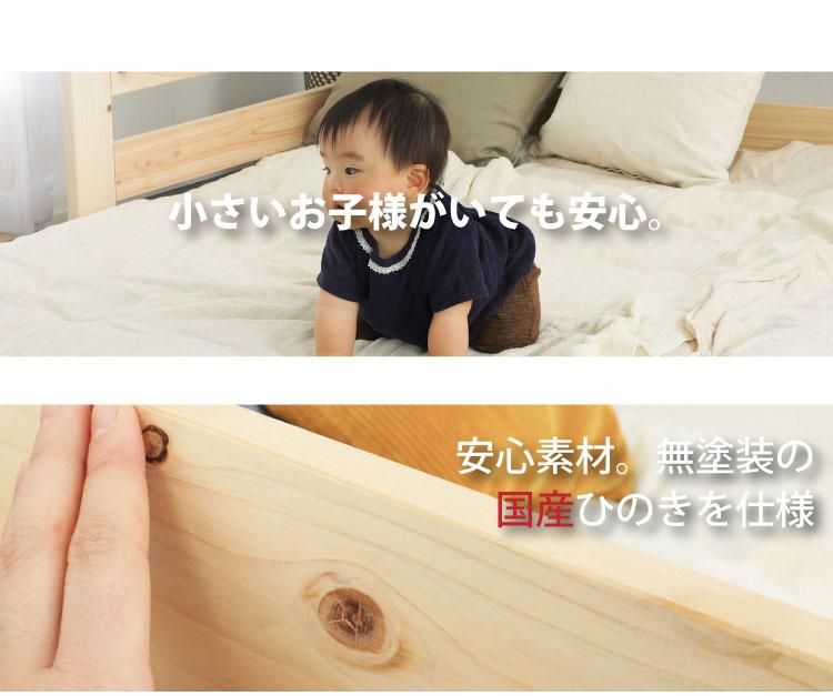 日本製国産ヒノキぴったり連結すのこベッドシングルセミダブル