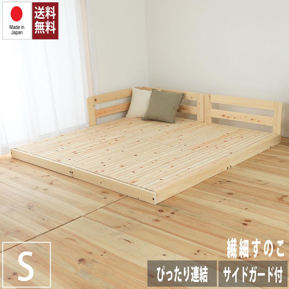 川の字繊細ひのきロータイプベッド シングルサイズ 日本製 国産 連結 フレームのみ ベッド ベッドフレーム シングルベッド 檜 桧 低ホルムアルデヒド 1年保証付き ヒノキすのこベッド すのこベッド