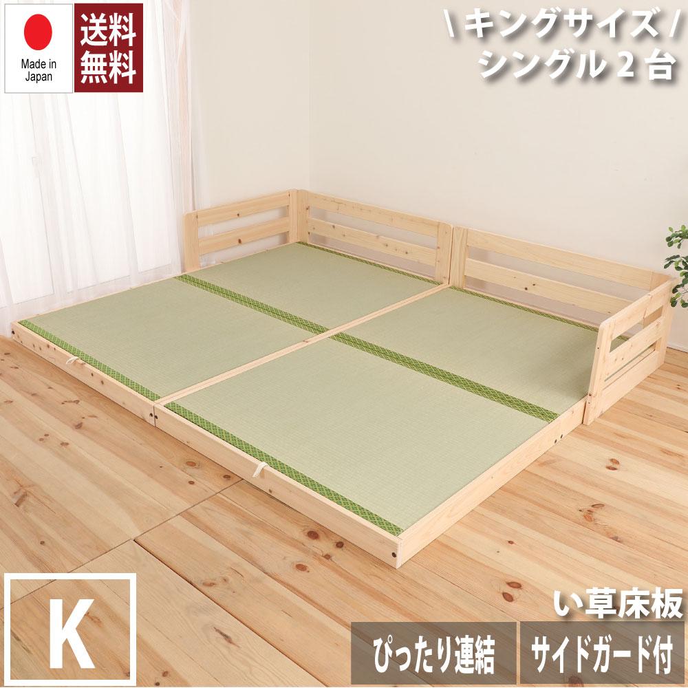クーポンで12%OFF|7/26 1:59まで|川の字 ひのきロータイプベッド キングサイズ 日本製 国産 連結 い草張り床板 フレームのみ ベッド ベッドフレーム シングルベッド 檜 桧 低ホルムアルデヒド 1年保証付き ヒノキすのこベッド すのこベッド