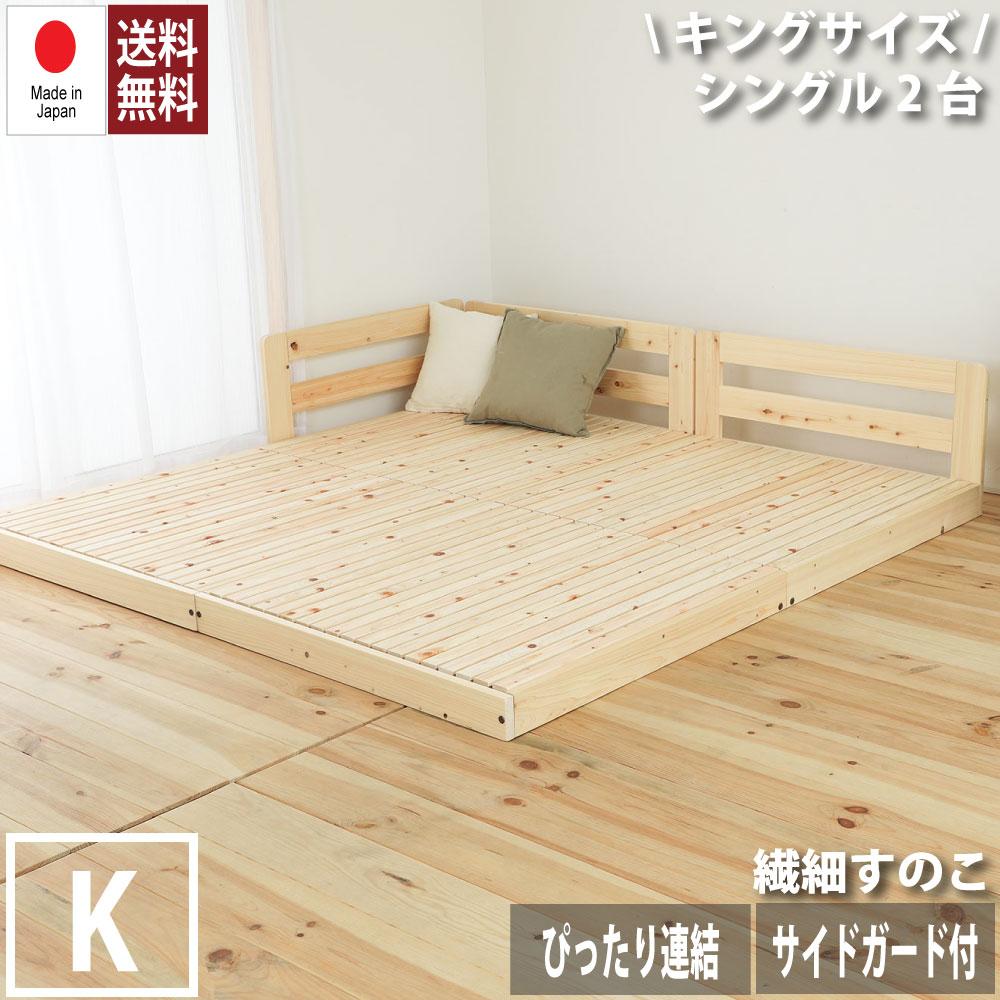 川の字 ひのきロータイプベッド キングサイズ 日本製 国産 連結 繊細すのこ フレームのみ ベッド ベッドフレーム シングルベッド 檜 桧 低ホルムアルデヒド 1年保証付き ヒノキすのこベッド すのこベッド