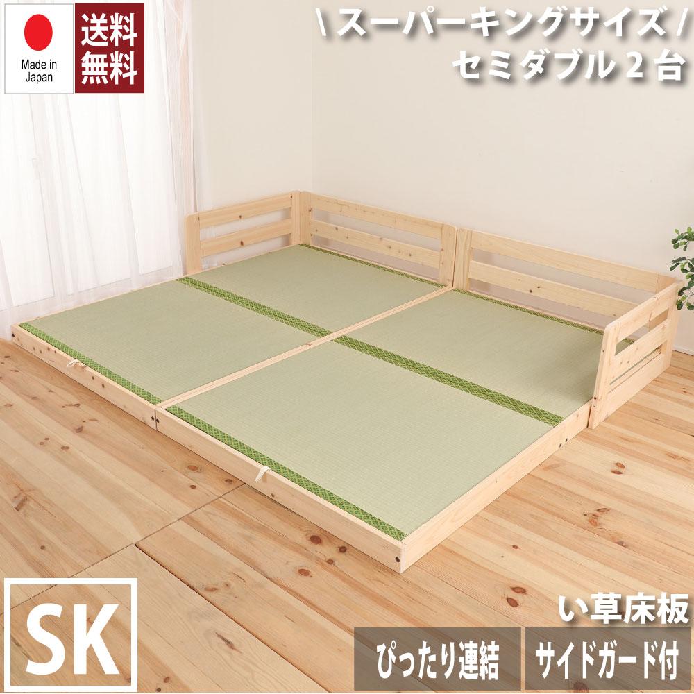 お盆SALE10%OFF|8/17まで|川の字 ひのきロータイプベッド スーパーキングサイズ 日本製 国産 連結 い草張り床板 フレームのみ ベッド ベッドフレーム 檜 桧 低ホルムアルデヒド 1年保証付き ヒノキすのこベッド すのこベッド