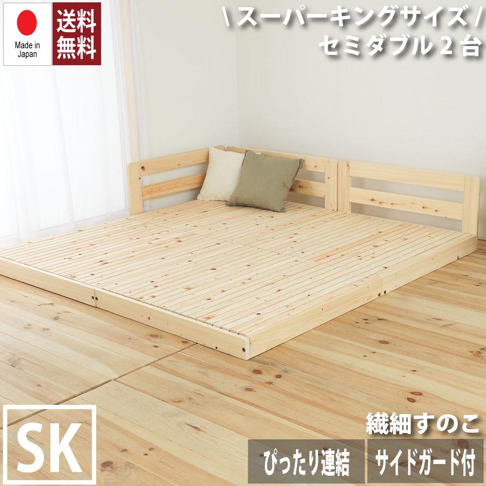 お盆SALE10%OFF|8/17まで|川の字 ひのきロータイプベッド スーパーキングサイズ 日本製 セミダブル×2 国産 連結 繊細すのこ フレームのみ ベッド ベッドフレーム 檜 桧 低ホルムアルデヒド 1年保証付き ヒノキすのこベッド すのこベッド