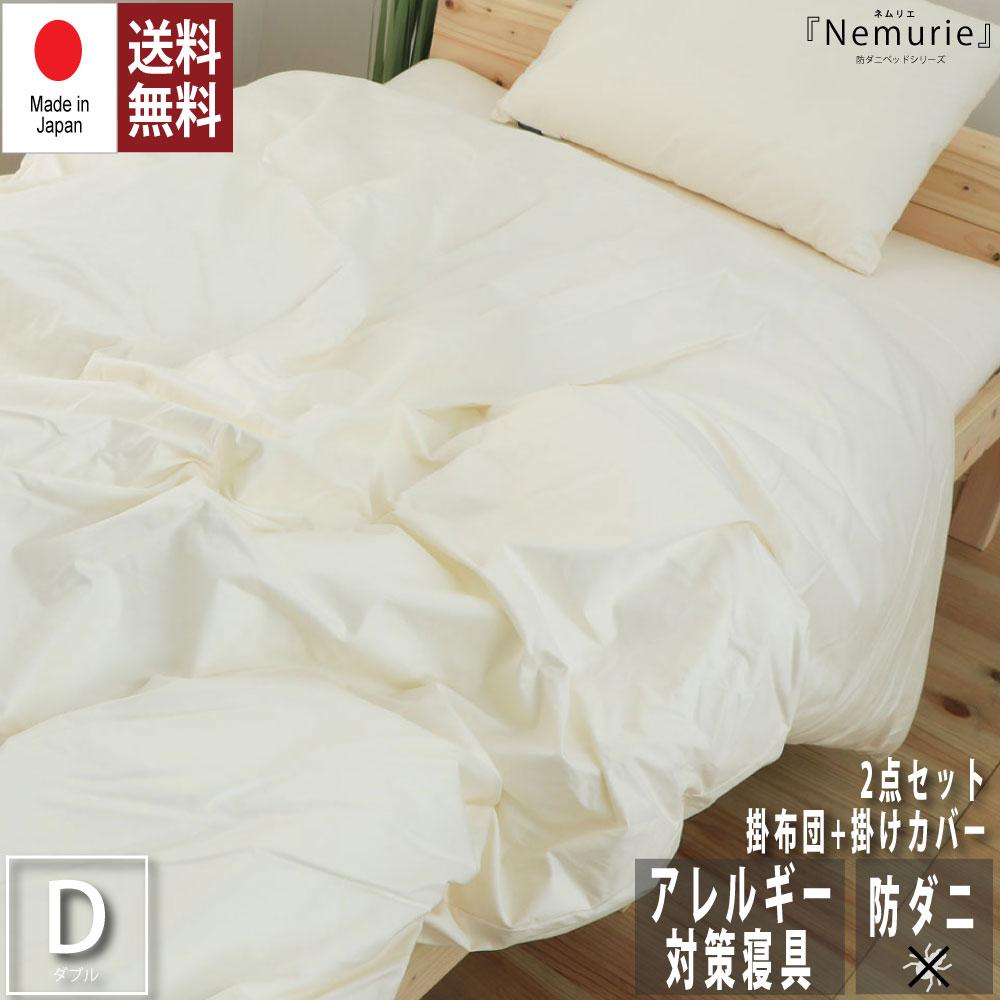 お盆SALE10%OFF|8/17まで|防ダニ アレルギー対策 寝具【2点セット】掛布団 カバー ダブルサイズ