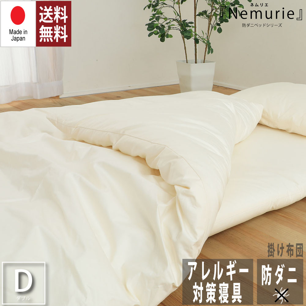 お盆SALE10%OFF|8/17まで|防ダニ アレルギー対策 寝具 掛布団 ダブルサイズ