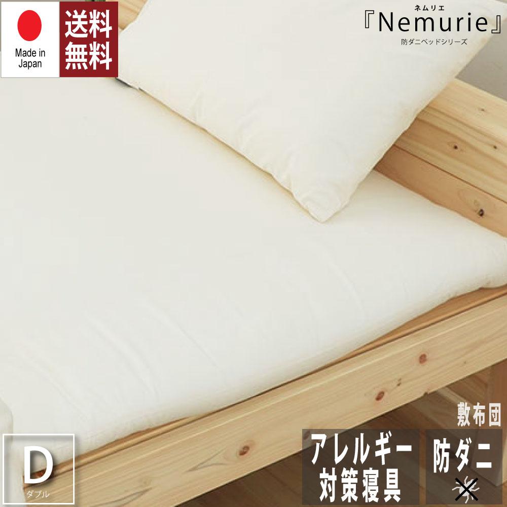 お盆SALE10%OFF|8/17まで|防ダニ アレルギー対策 寝具 敷布団 ダブルサイズ