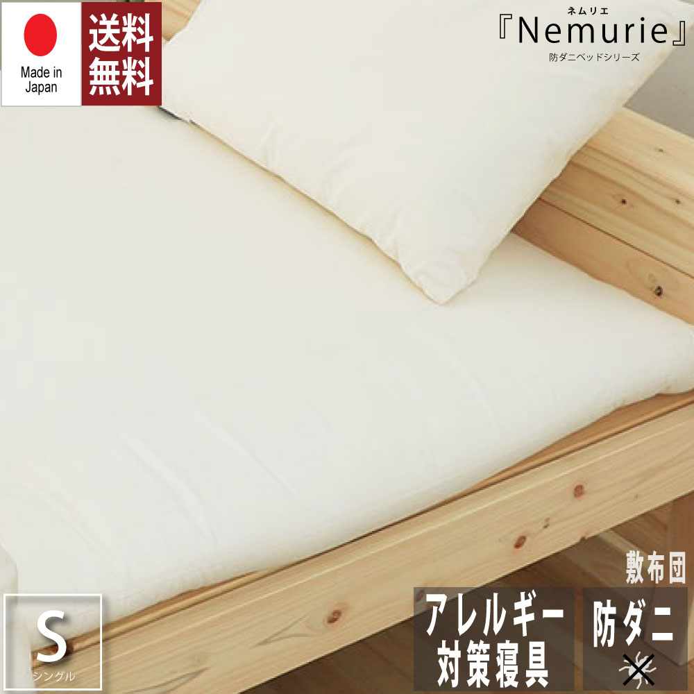 お盆SALE10%OFF|8/17まで|防ダニ アレルギー対策 寝具 敷布団 シングルサイズ
