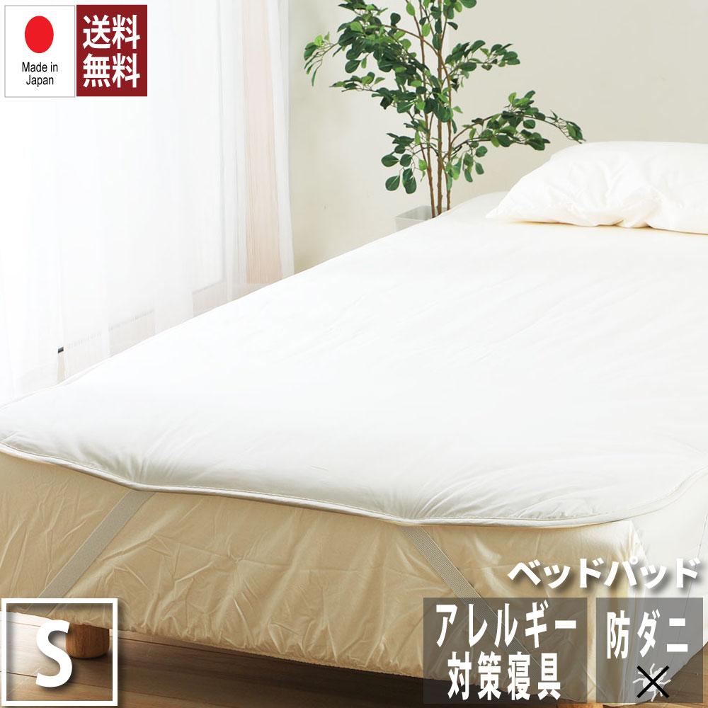 お盆SALE10%OFF|8/17まで|防ダニ アレルギー対策 寝具 ベッドパッド シングル