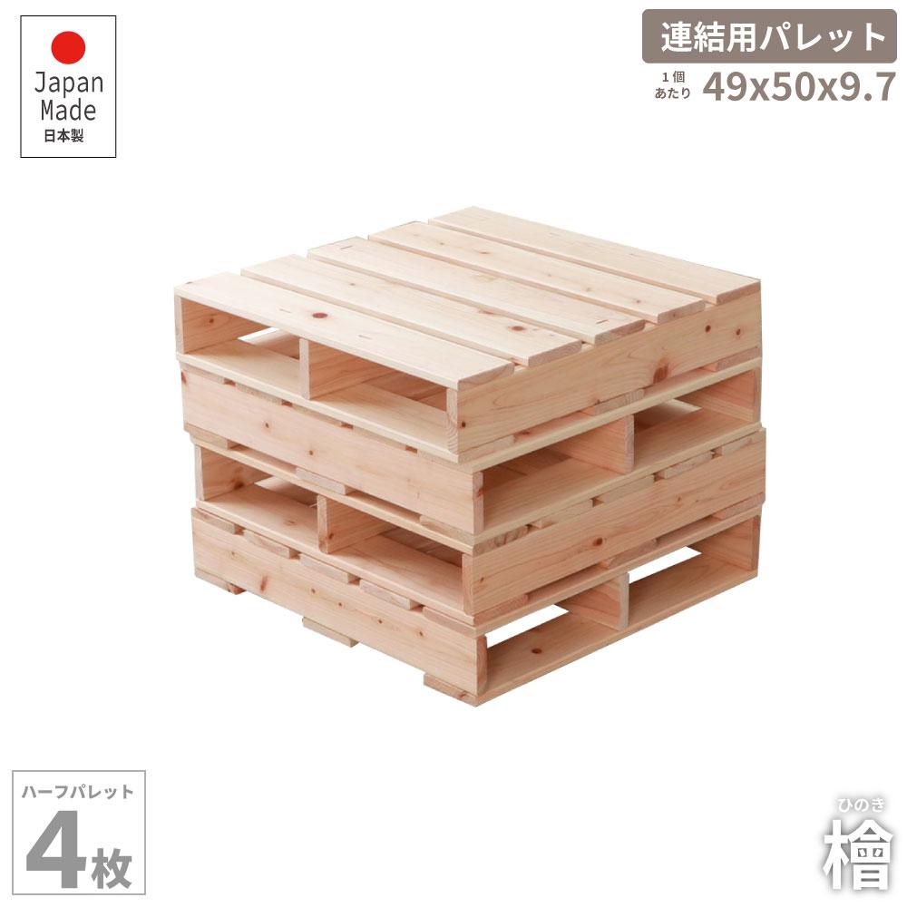 ハーフパレットベッド 4枚 タイムセール 4枚セット 49×50cmサイズ 桧すのこベッド 頑丈ベッド 連結用コの字金具付き 毎日続々入荷 耐荷重250キロ