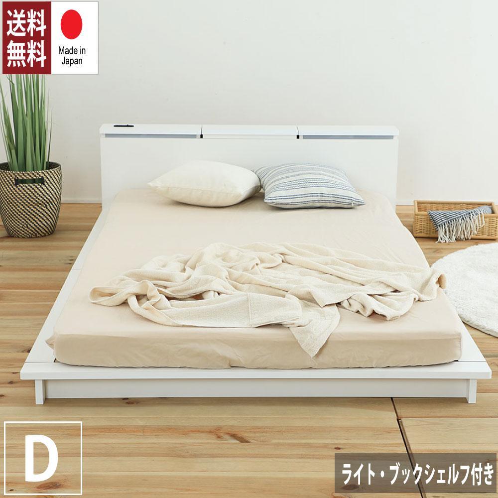 お盆SALE10%OFF|8/17まで|照明付ステージベッド ダブルサイズ フレームのみ 日本製 ライト付き 桐スノコ すのこ ステージタイプ ローベッド