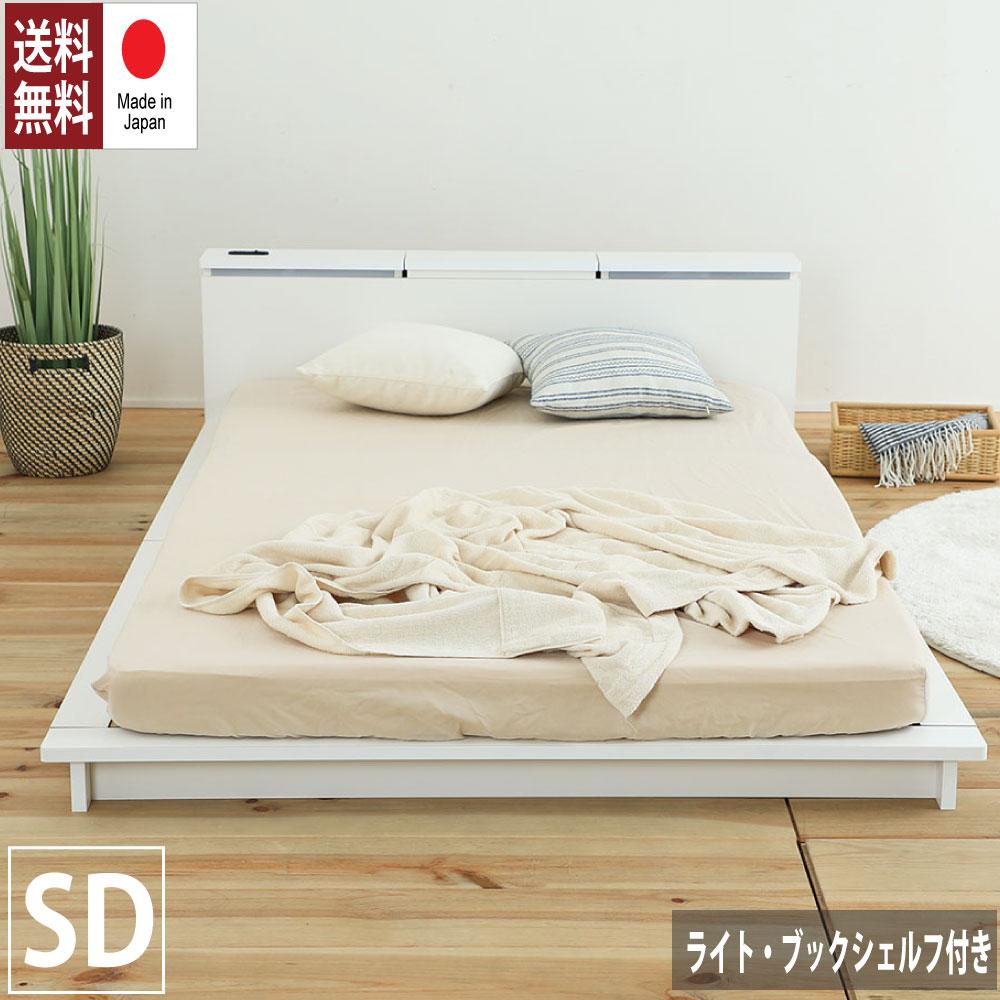 お盆SALE10%OFF|8/17まで|照明付ステージベッド セミダブルサイズ フレームのみ 日本製 ライト付き 桐スノコ すのこ ステージタイプ ローベッド