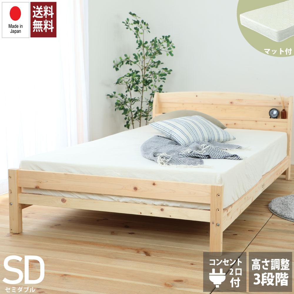 お盆SALE10%OFF|8/17まで|ポケットコイルマット付き 日本製 ひのきベッド セミダブルサイズすのこベッド 国産 セミダブル ベッドセミダブルベッド 檜 桧 コンセント付き 宮付き 高さ調節 最短発送・日時指定可能