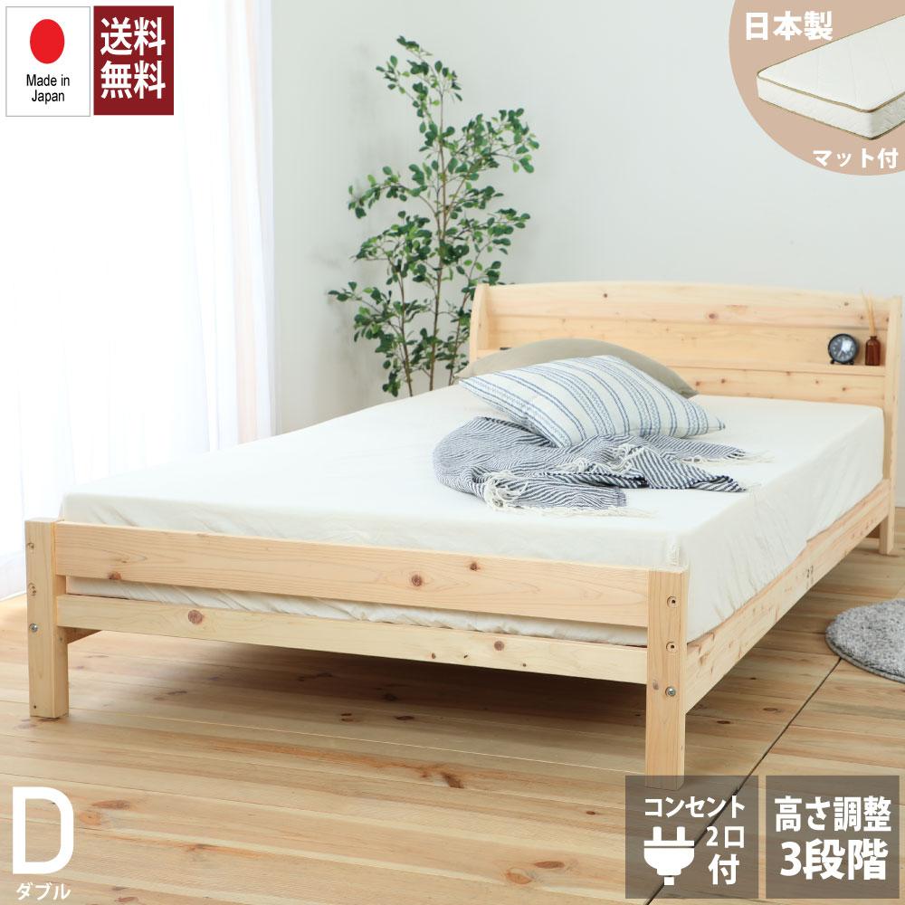 お盆SALE10%OFF|8/17まで|日本製ポケットコイルマット付き 日本製 ひのきベッド ダブルサイズすのこベッド 国産 ベッド ヒノキすのこベッドリニューアル商品 下収納 ダブルベッド 檜 桧 高さ調節 最短発送・日時指定可能