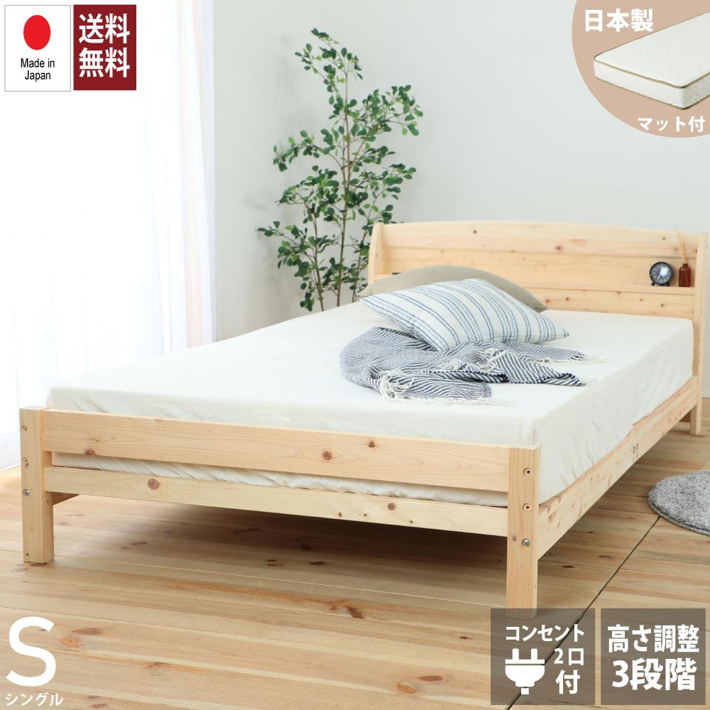お盆SALE10%OFF 8/17まで 日本製ポケットコイルマット付き 日本製 ひのきベッド シングルサイズすのこベッド 国産 シングル ベッド ヒノキすのこベッドリニューアル商品 下収納 シングルベッド 最短発送・日時指定可能