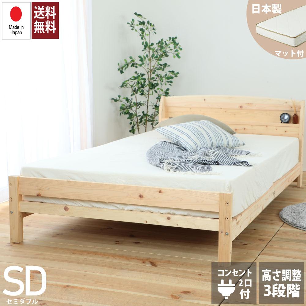 お盆SALE10%OFF|8/17まで|日本製ポケットコイルマット付き 日本製 ひのきベッド セミダブルサイズすのこベッド 国産 セミダブル ベッドセミダブルベッド 檜 桧 最短発送・日時指定可能