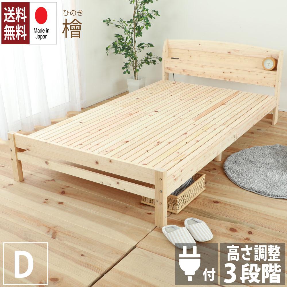日本製 ひのきベッド ダブルサイズすのこベッド 繊細すのこ 国産 ダブル ベッド ヒノキすのこベッドリニューアル商品 細やかな隙間で通気性UP仕様 最短発送・日時指定可能